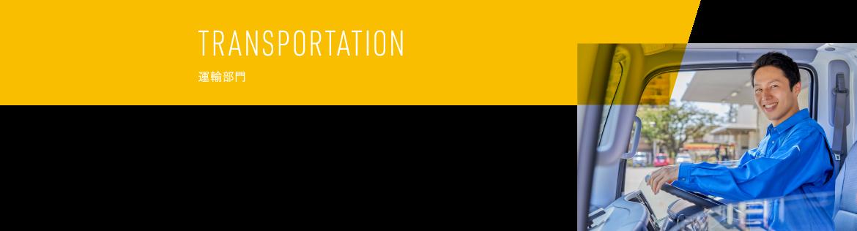 TRANSPORTATION,運輸部門
