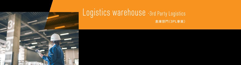 Logistics warehouse -3rd Party Logistics,倉庫部門(3PL事業)