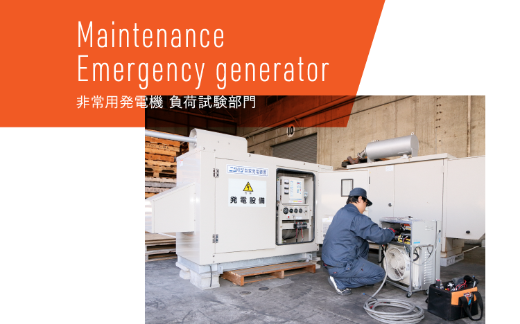 Maintenance Emergency generator,非常用発電機 負荷試験部門